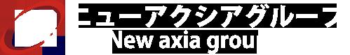 ニューアクシアグループ